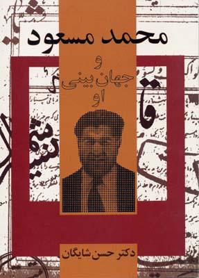 محمد-مسعود-و-جهان-بيني-او