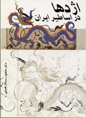 اژدها-در-اساطير-ايران-