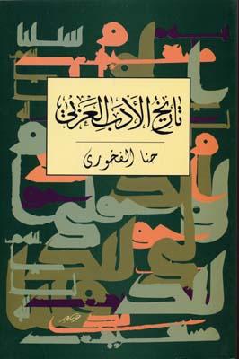 تاريخ-الادب-العربي