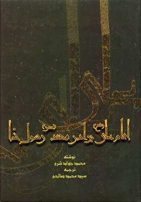 امام-علي-برادر-محمد-رسول-خدا