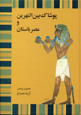 پوشاك-بين-النهرين-و-مصر-باستان-