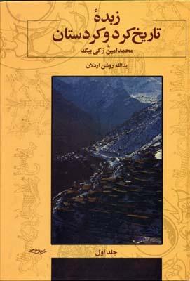 زبده-تاريخ-كرد-و-كردستان(دوجلدي)