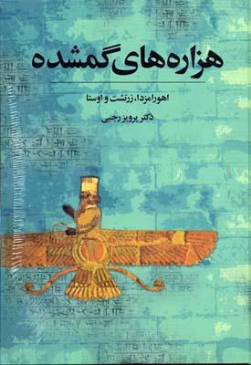 هزاره-هاي-گمشده-(5جلدي)