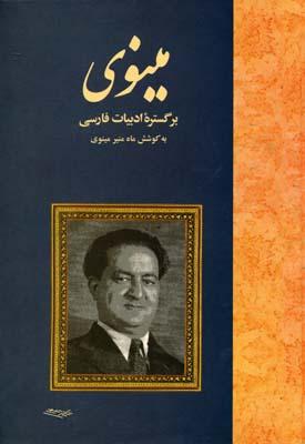 مينوي-بر-گستره-ادبيات-فارسي
