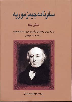 سفرنامه-جيمز-موريه(2جلدي)