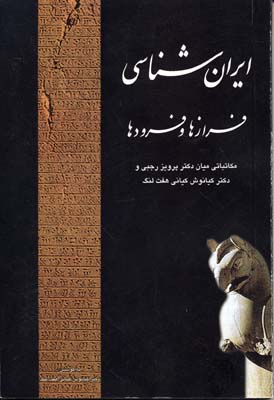 ايران-شناسي-فرازها-و-فرودها