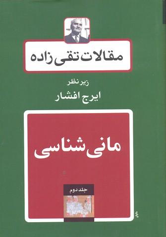 مقالات-تقي-زاده(2)ماني-شناسي
