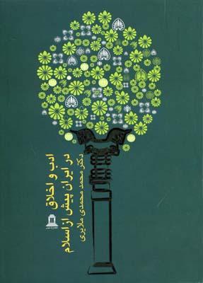 ادب-و-اخلاق-در-ايران-پيش-از-اسلام