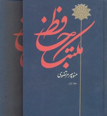 مكتب-حافظ-