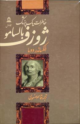 ژوزف-بالسامو----خاطرات-يك-پزشك-(4جلدي)