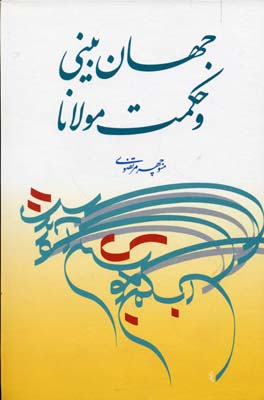 جهان-بيني-وحكمت-مولانا