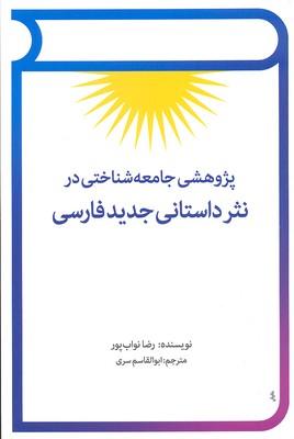 پژوهشي-جامعه-شناختي-در-نثر-داستاني-جديد-فارسي