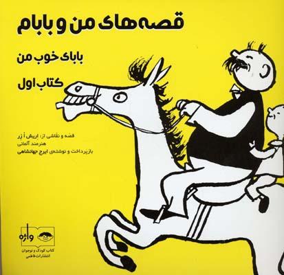قصه-هاي-من-و-بابام-(3جلدي)