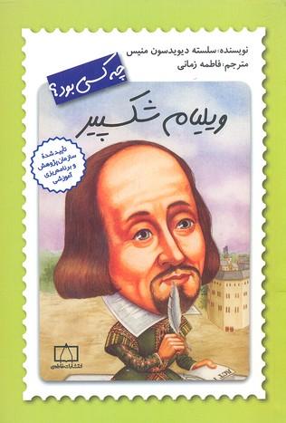 ويليام-شكسپير-چه-كسي-بود؟
