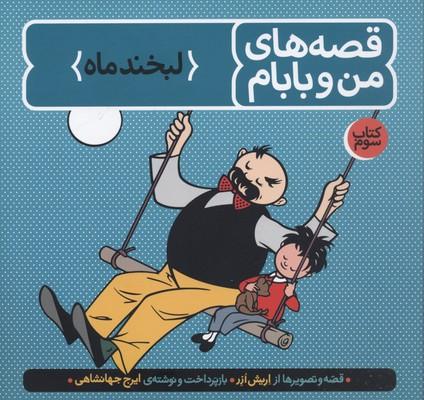 قصه-هاي-من-و-بابام(3)