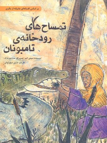 تمساح-هاي-رودخانه-ي-تامبونان