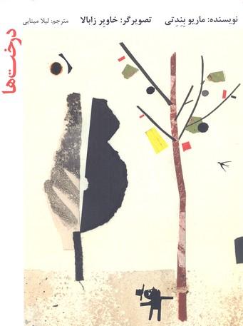 درخت-ها