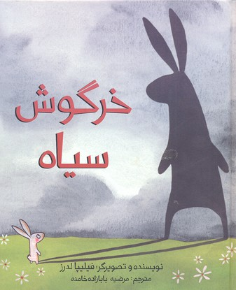 خرگوش-سياه
