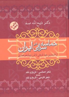 حماسه-سرايي-در-ايران