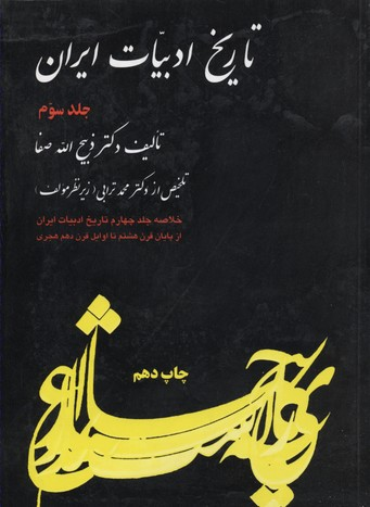 تاريخ-ادبيات-ايران-(3)