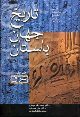 تاريخ-جهان-باستان(3جلدي)