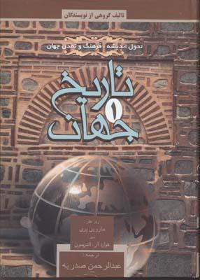 تاريخ-جهان(2جلدي-rوزيري)فردوس
