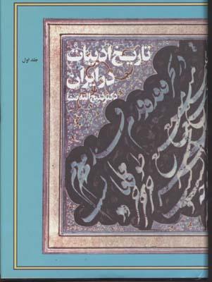 تاريخ-ادبيات-در-ايران