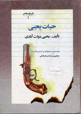 حيات-يحيي(5جلدي)
