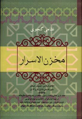 مخزن-الاسرارr(وزيري)فردوس