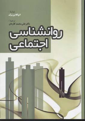 روانشناسي-اجتماعي(2جلدي)