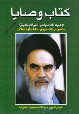 كتاب-وصايا-(وصيت-نامه-سياسي-الهي-امام-خميني)