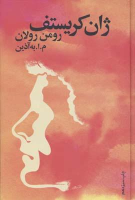 ژان-كريستف(4جلدي)