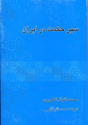 سير-حكمت-در-ايران