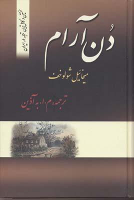 دن-آرام(4جلدي)-