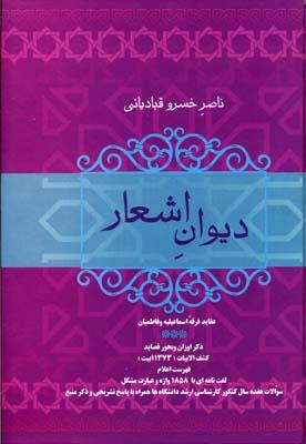 ديوان-اشعار-ناصر-خسرو-قبادياني(rوزيري)فردوس