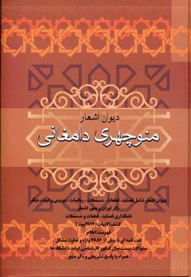 ديوان-اشعار-منوچهري-دامغانيr(وزيري)فردوس