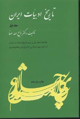 تاريخ-ادبيات-ايران(1)