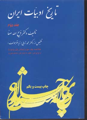 تاريخ-ادبيات-ايران-(2)