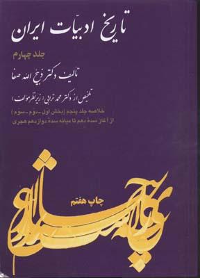 تاريخ-ادبيات-ايران-(4)وزيري