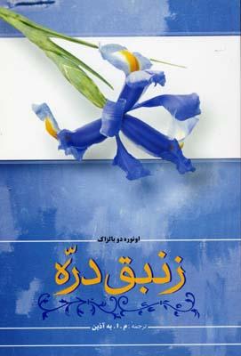 زنبق-دره