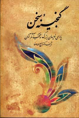 گنجينه-سخن(2جلدي-Rوزيري)فردوس