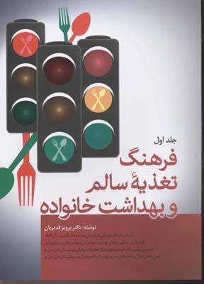فرهنگ-تغذيه-سالم-و-بهداشت-خانواده-(2جلدي)