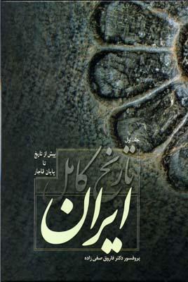 تاريخ-كامل-ايران---2جلدي