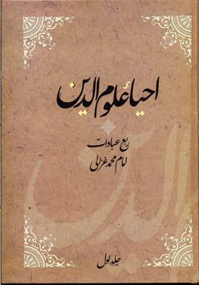 احياء-علوم-الدين(4جلدي)