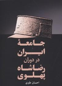 جامعه-ايران-در-دوران-رضا-شاه(رقعي)فردوس