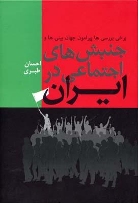 جنبش-هاي-اجتماعي-در-ايران
