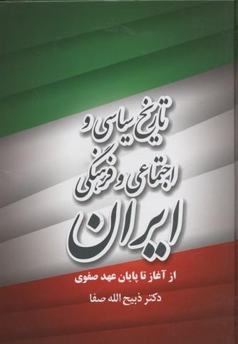 تاريخ-سياسي-و-اجتماعي-و-فرهنگي-ايران