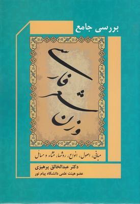 بررسي-جامع-وزن-شعر-فارسي