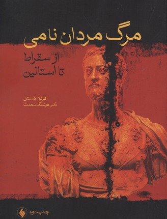 مرگ-مردان-نامي(وزيري)