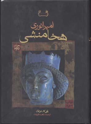 امپراتوري-هخامنشي-(2جلدي)